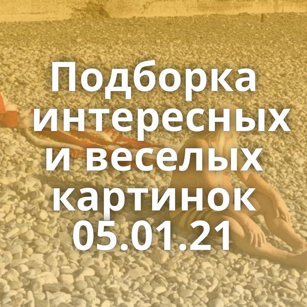 Подборка интересных и веселых картинок 05.01.21