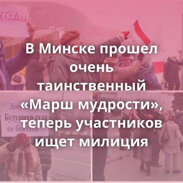 В Минске прошел очень таинственный «Марш мудрости», теперь участников ищет милиция