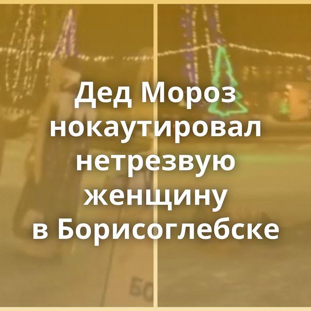 ДедМороз нокаутировал нетрезвую женщину вБорисоглебске