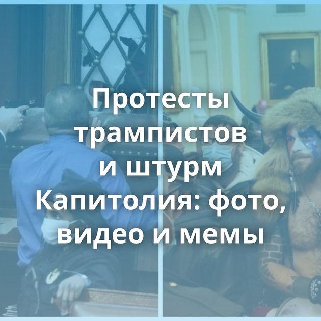 Протесты трампистов иштурм Капитолия: фото, видео имемы