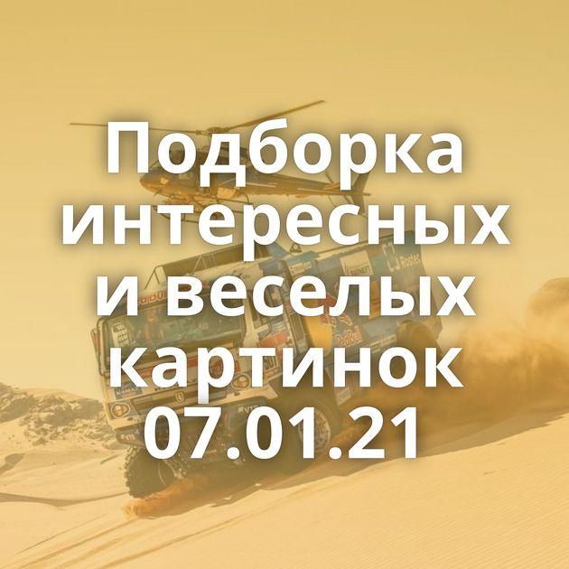 Подборка интересных и веселых картинок 07.01.21