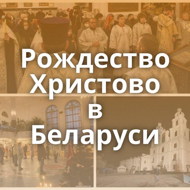 Рождество Христово в Беларуси