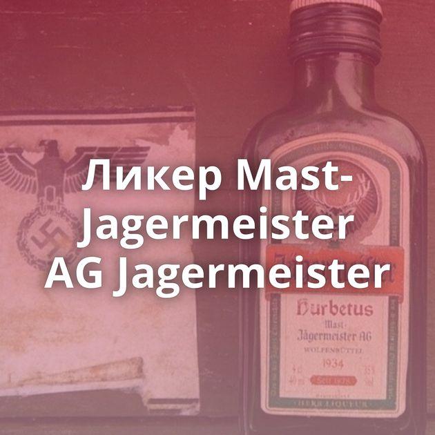 Ликер Mast-Jagermeister AGJagermeister