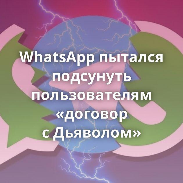 WhatsApp пытался подсунуть пользователям «договор сДьяволом»