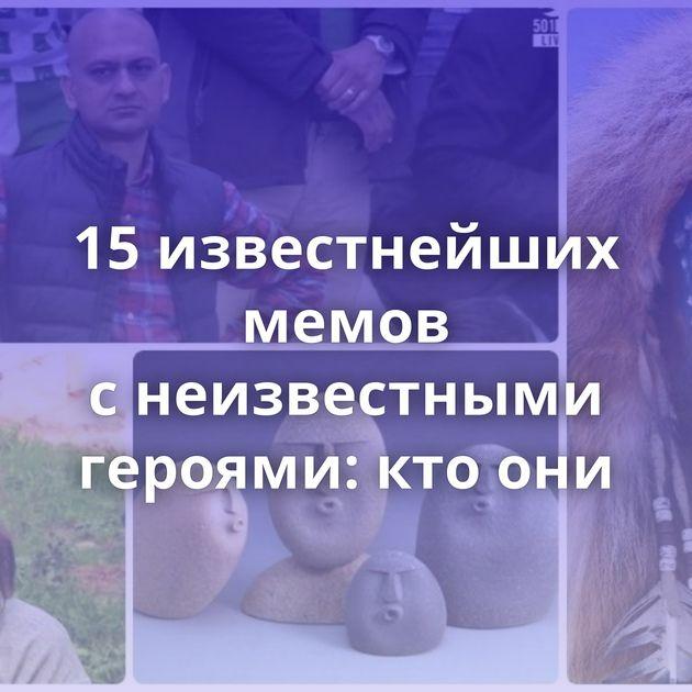 15известнейших мемов снеизвестными героями: ктоони