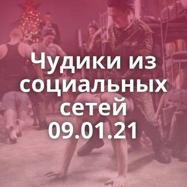 Чудики из социальных сетей 09.01.21