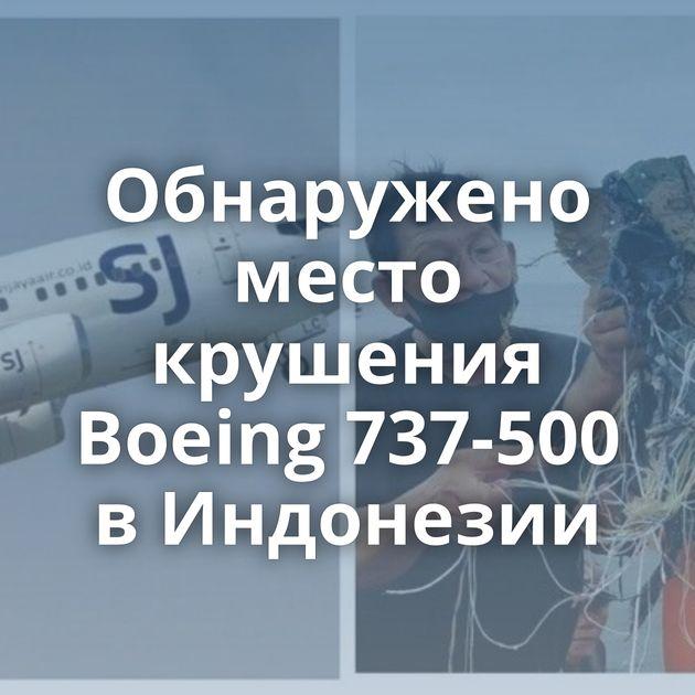 Обнаружено место крушения Boeing 737-500 вИндонезии