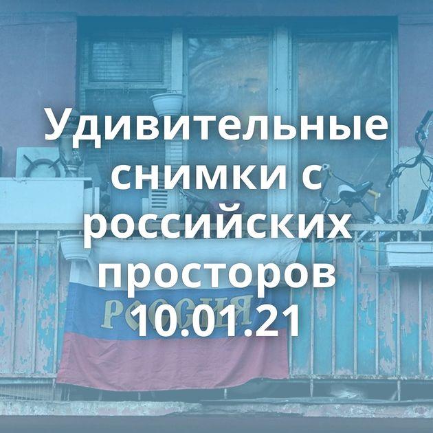Удивительные снимки с российских просторов 10.01.21
