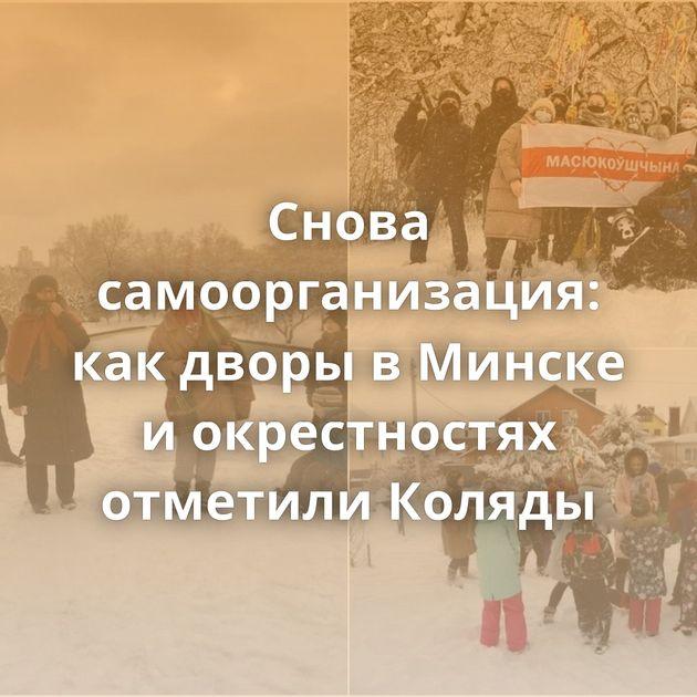 Снова самоорганизация: как дворы в Минске и окрестностях отметили Коляды