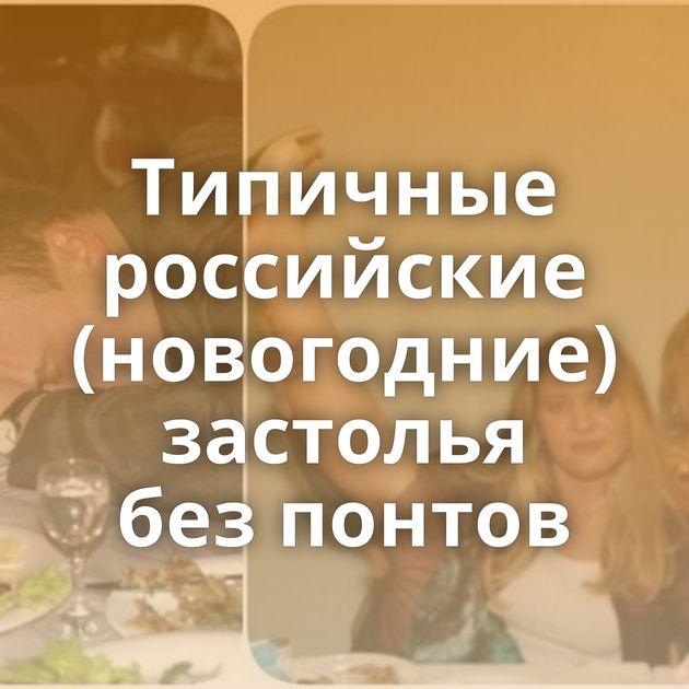 Типичные российские (новогодние) застолья безпонтов