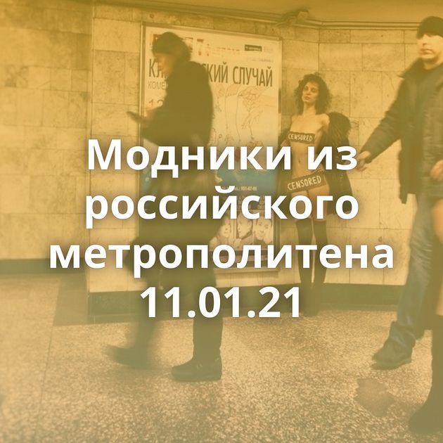 Модники из российского метрополитена 11.01.21