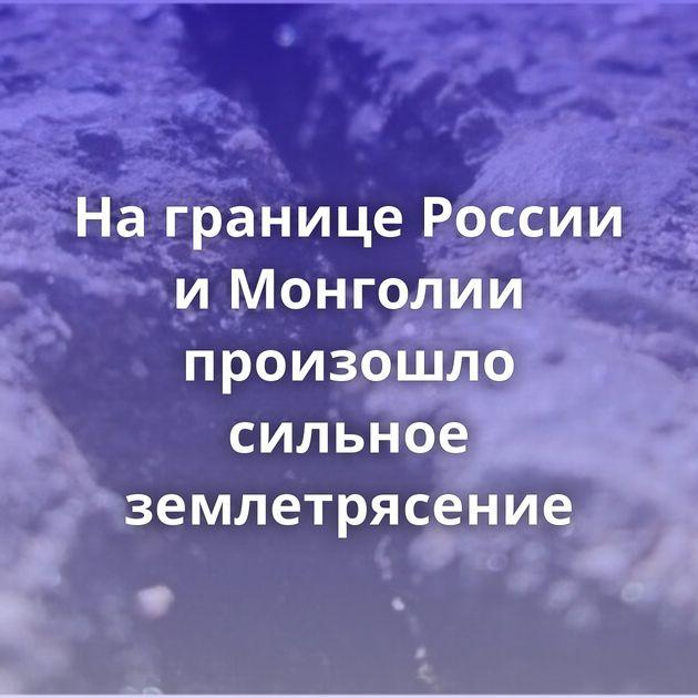 Награнице России иМонголии произошло сильное землетрясение