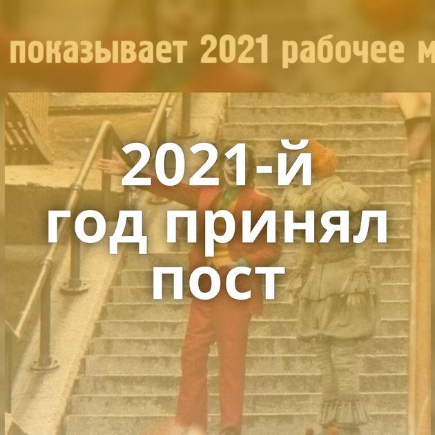 2021-й годпринял пост