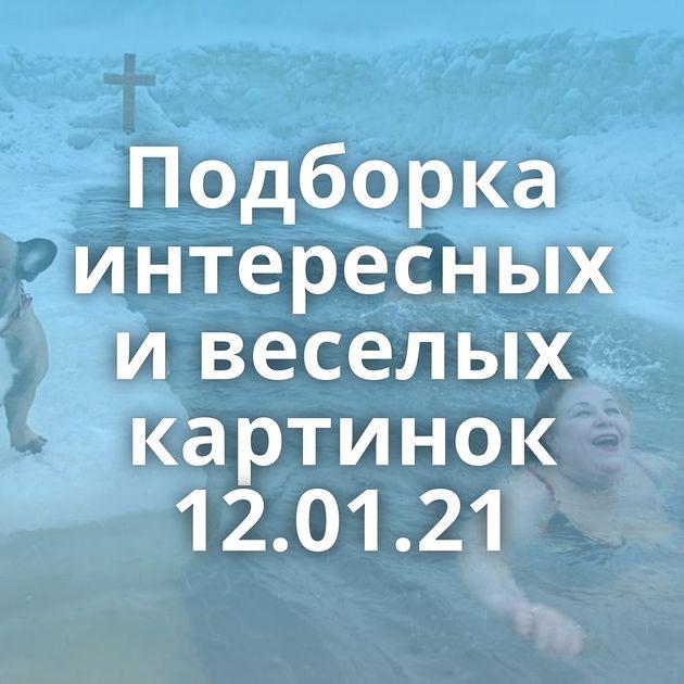Подборка интересных и веселых картинок 12.01.21