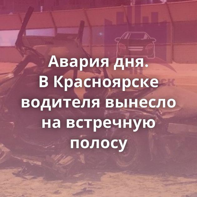 Авария дня. ВКрасноярске водителя вынесло навстречную полосу