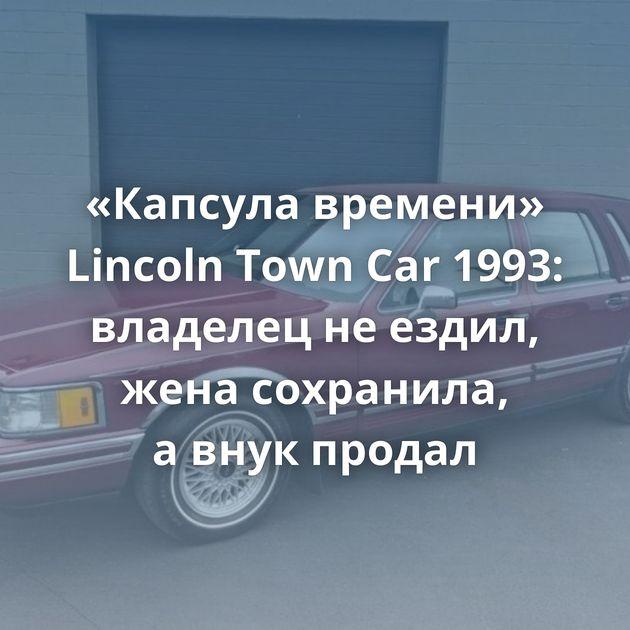 «Капсула времени» Lincoln Town Car1993: владелец неездил, жена сохранила, авнук продал