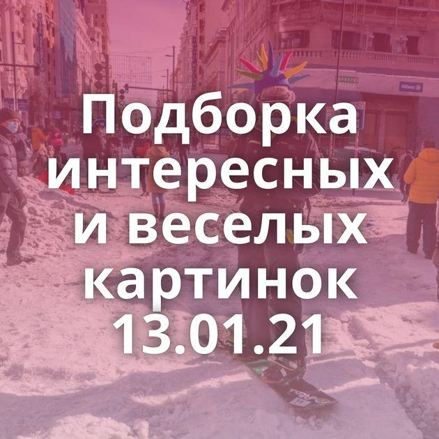 Подборка интересных и веселых картинок 13.01.21
