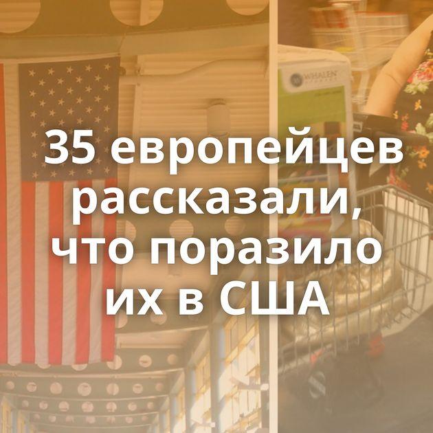 35европейцев рассказали, чтопоразило ихвСША