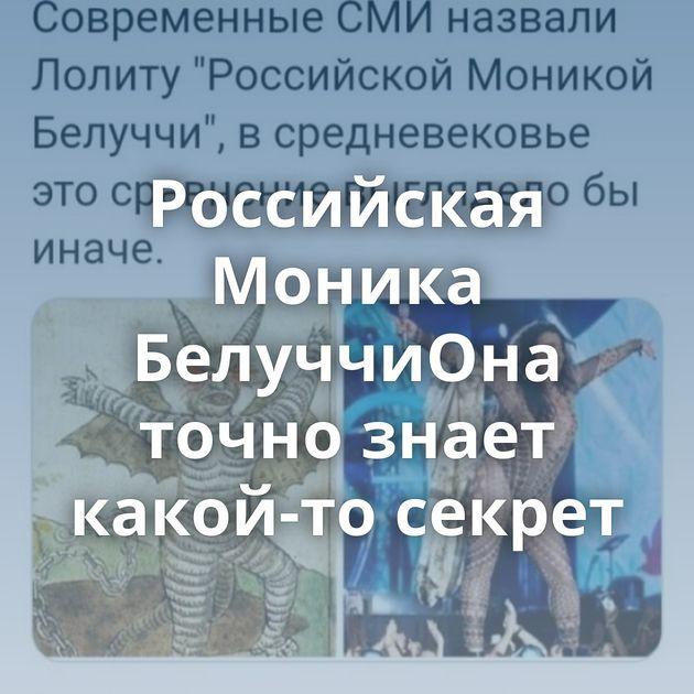 Российская Моника БелуччиОна точно знает какой-то секрет
