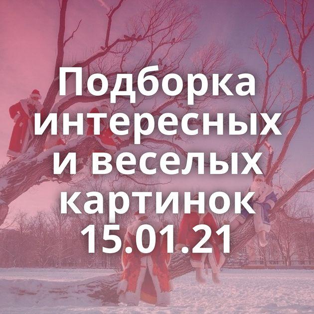 Подборка интересных и веселых картинок 15.01.21