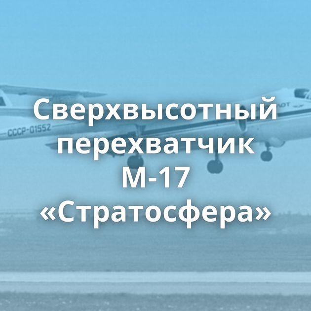 Сверхвысотный перехватчик М-17 «Стратосфера»