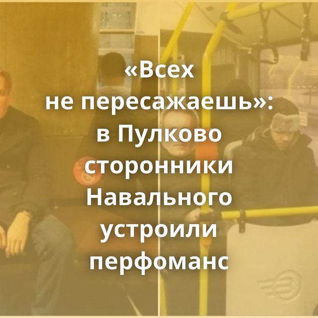 «Всех непересажаешь»: вПулково сторонники Навального устроили перфоманс