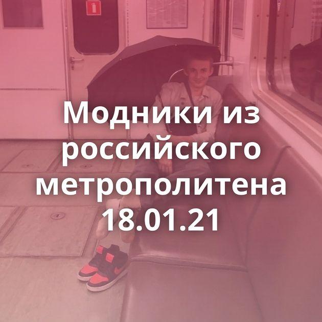 Модники из российского метрополитена 18.01.21