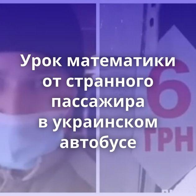 Урок математики отстранного пассажира вукраинском автобусе