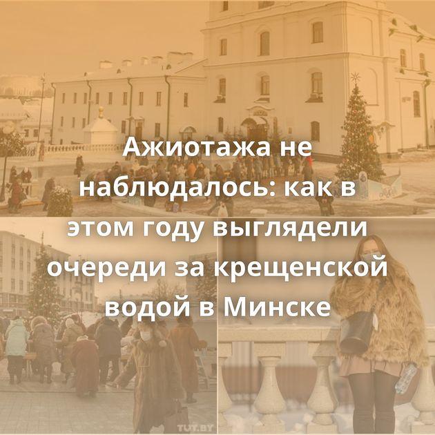 Ажиотажа не наблюдалось: как в этом году выглядели очереди за крещенской водой в Минске