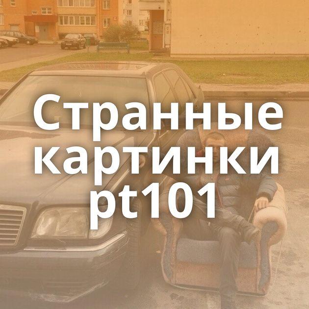 Странные картинки pt101