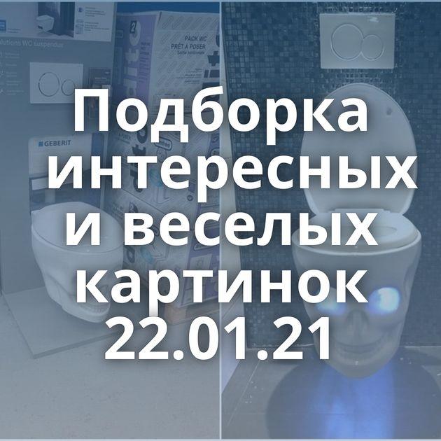 Подборка интересных и веселых картинок 22.01.21