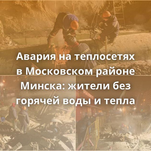Авария на теплосетях в Московском районе Минска: жители без горячей воды и тепла
