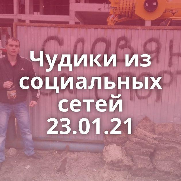Чудики из социальных сетей 23.01.21