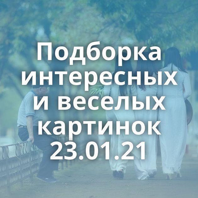 Подборка интересных и веселых картинок 23.01.21