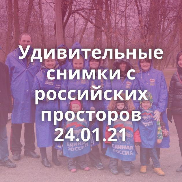 Удивительные снимки с российских просторов 24.01.21
