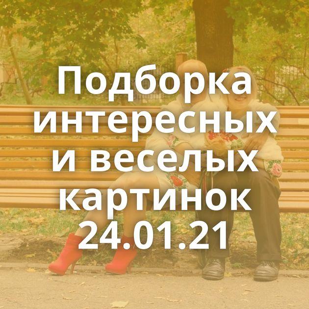 Подборка интересных и веселых картинок 24.01.21