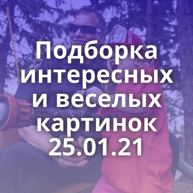 Подборка интересных и веселых картинок 25.01.21