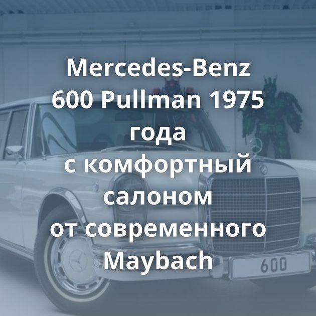 Mercedes-Benz 600Pullman 1975 года скомфортный салоном отсовременного Maybach