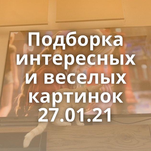 Подборка интересных и веселых картинок 27.01.21