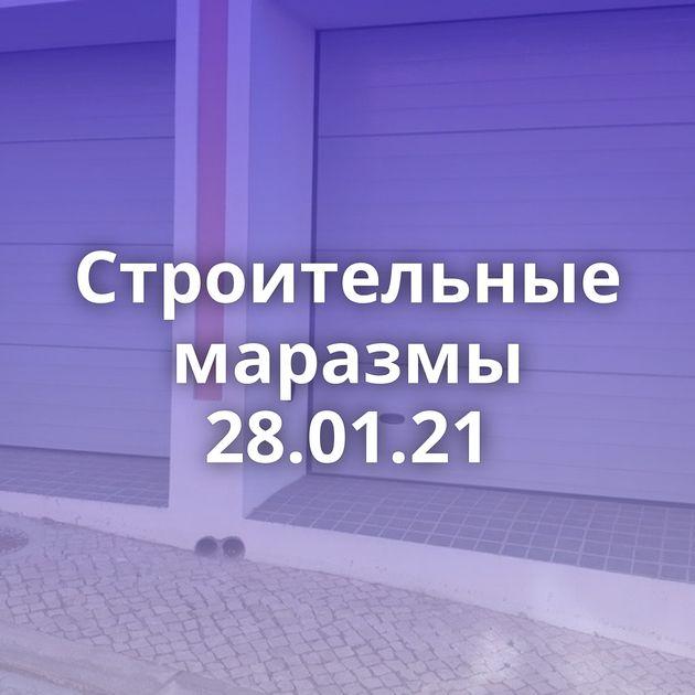 Строительные маразмы 28.01.21