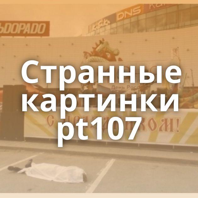 Странные картинки pt107