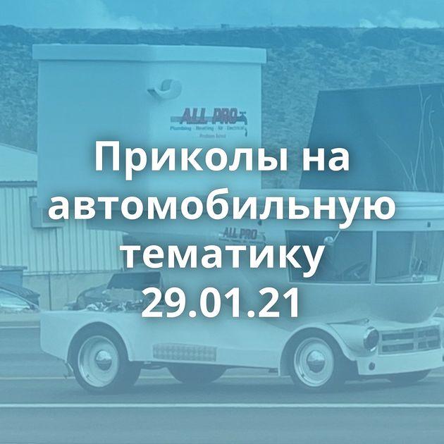 Приколы на автомобильную тематику 29.01.21