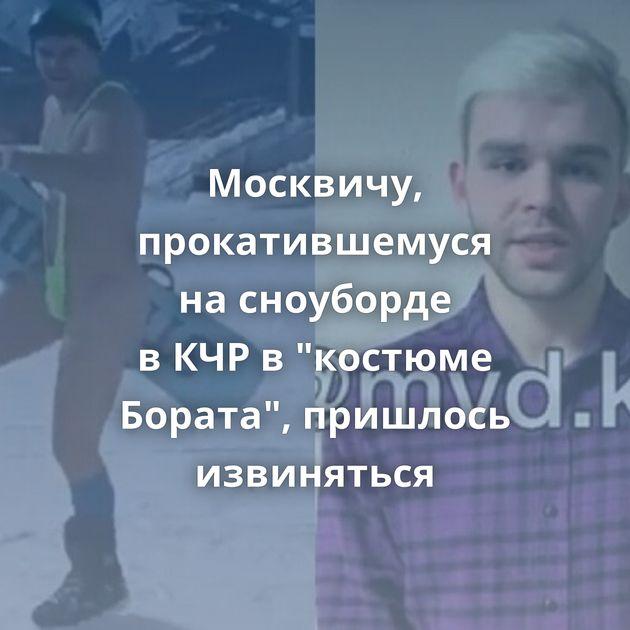 Москвичу, прокатившемуся насноуборде вКЧРв