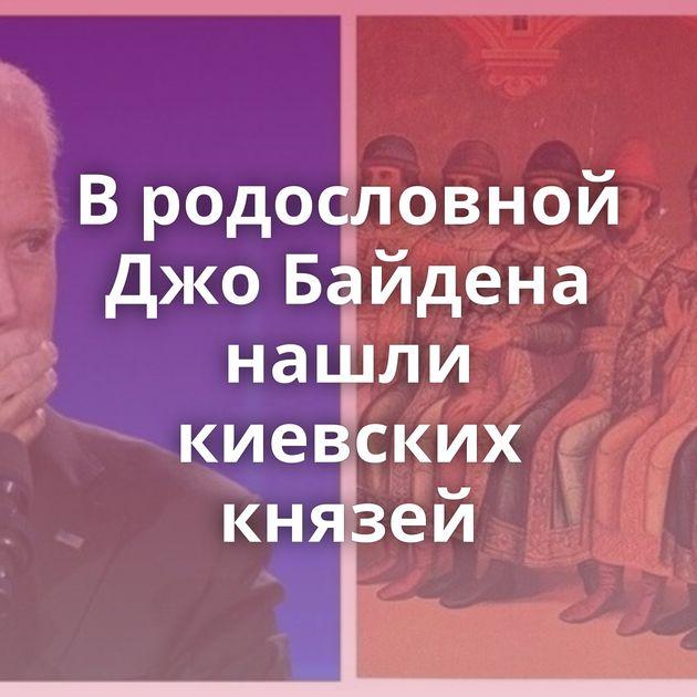Вродословной ДжоБайдена нашли киевских князей
