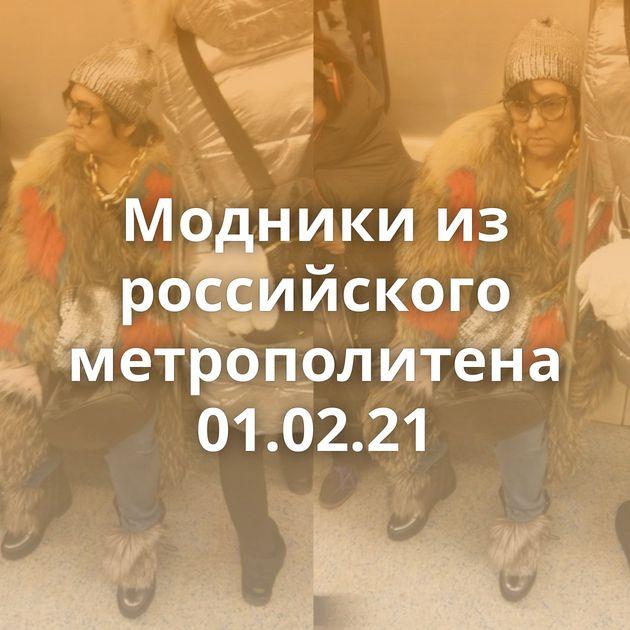 Модники из российского метрополитена 01.02.21