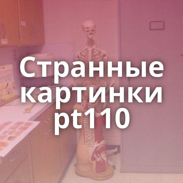 Странные картинки pt110