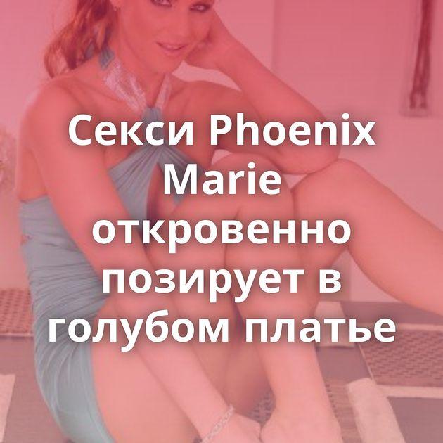 Секси Phoenix Marie откровенно позирует в голубом платье