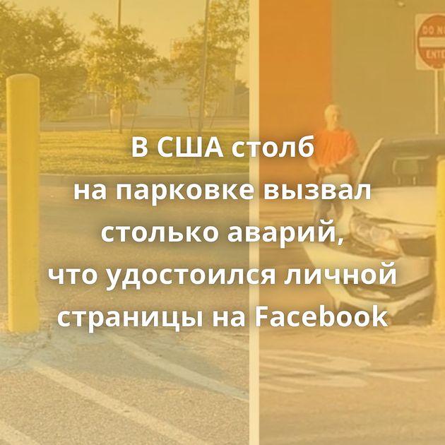 ВСШАстолб напарковке вызвал столько аварий, чтоудостоился личной страницы наFacebook