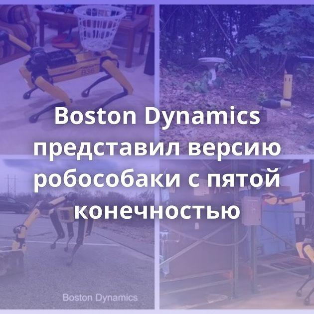 Boston Dynamics представил версию робособаки спятой конечностью