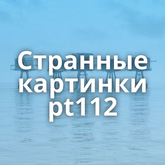Странные картинки pt112